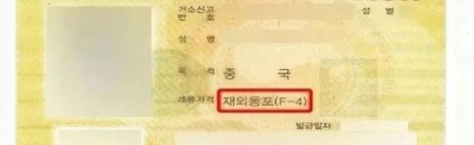 (중요소식!) 조선족들이 꼭 알아야 하는 한국에서 새롭…