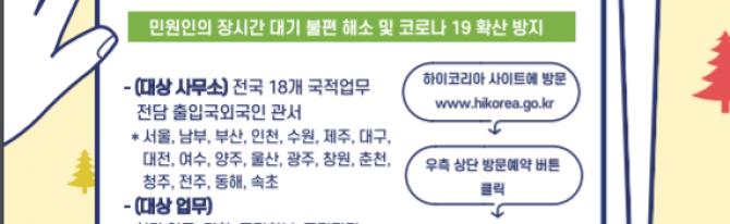 2월 21일부터 한국 출입국에서 업무 보려면 이렇게 해…