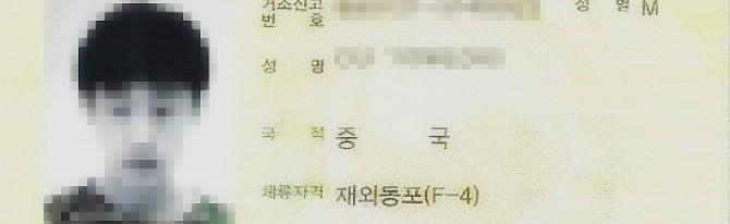 한국에서 외국인 등록증 갖고 있는 조선족분들 몽땅 빨리…