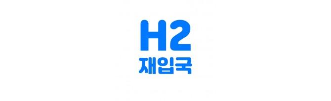 중요소식) 조선족들 청도에서 H2재입국비자 신청 절차!…